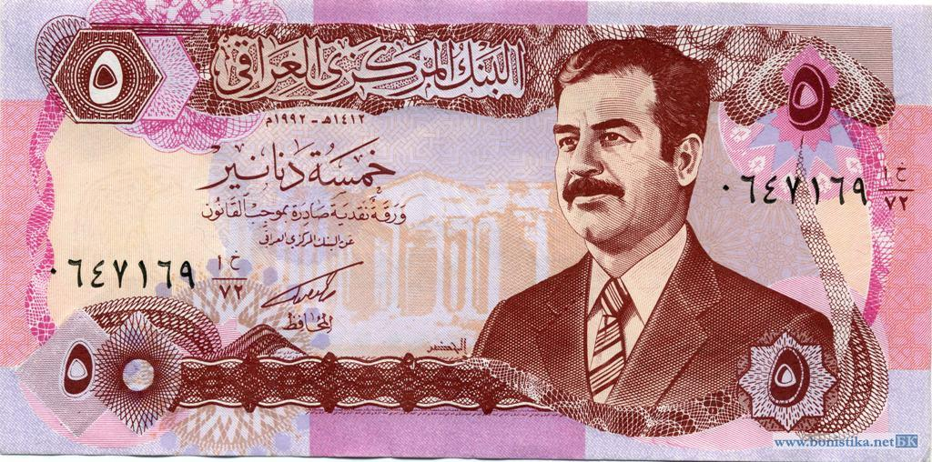 Five Dinars Central Bank Of Iraq